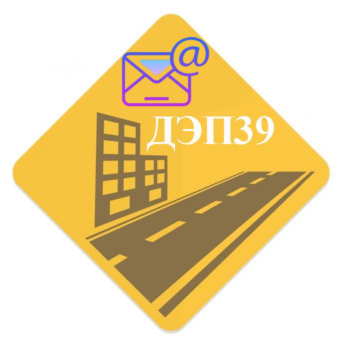 корпоративная почта ДЭП39