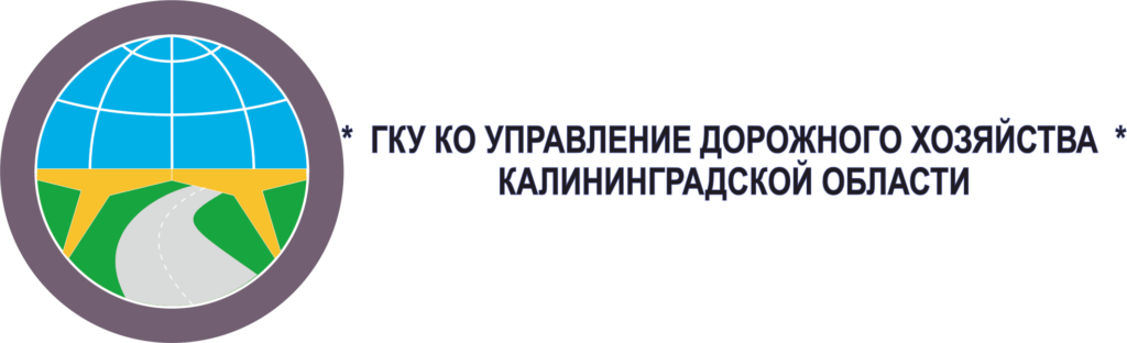 Управление дорожного хозяйства Калининградской области