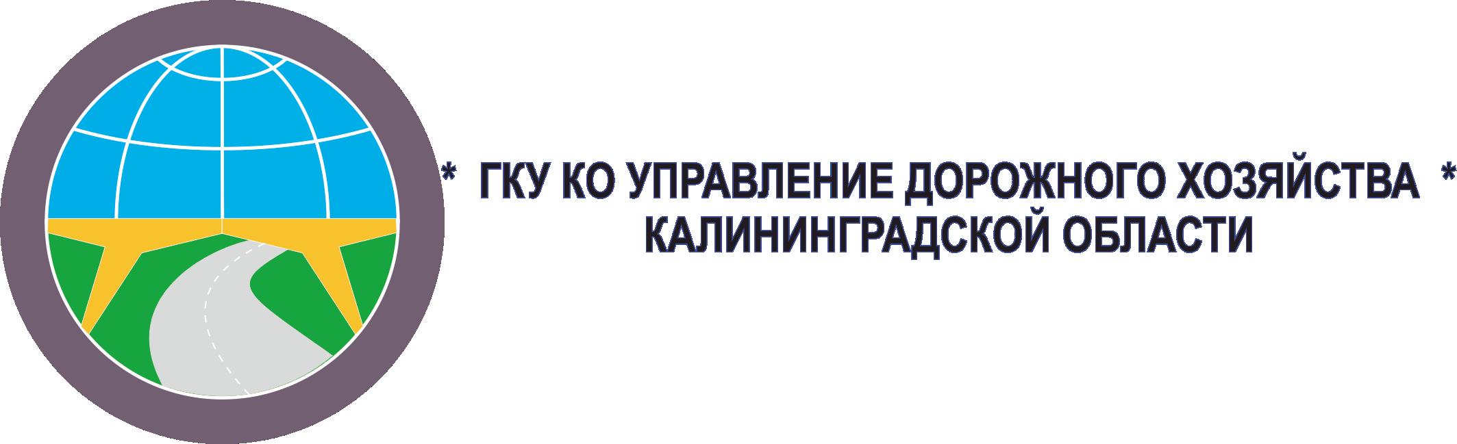 Управление дорожного хозяйства Калининградской области ДЭП39