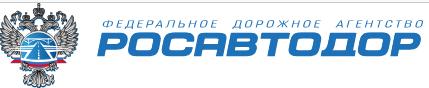 Федеральное дорожное агентство ДЭП39